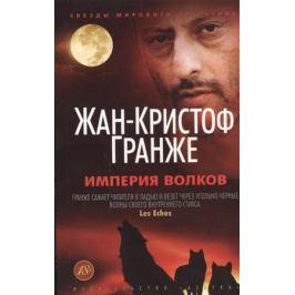 Гранже Ж.-К. Империя Волков