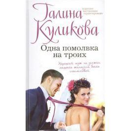 Куликова Г. Одна помолвка на троих