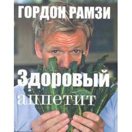 Рамзи Г. Здоровый аппетит