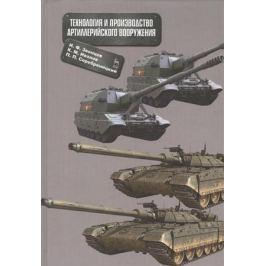 Звонцов И., Иванов К., Серебреницкий П. Технология и производство артиллерийского вооружения