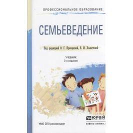 Прохорова О., Холостова Е. (ред.) Семьеведение. Учебник для СПО