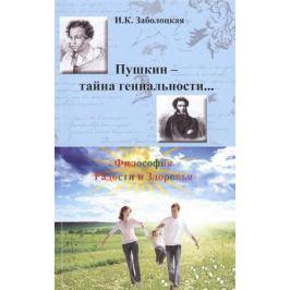 Заболоцкая И. Пушкин - тайна гениальности… Философия Радости и Здоровья