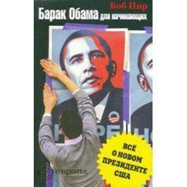 Нир Б. Барак Обама для начинающих Все о новом президенте США