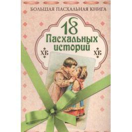 Захарова Н. (ред.) Большая Пасхальная книга. 18 Пасхальных историй