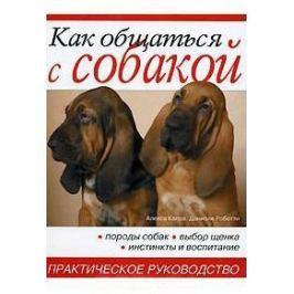Капра А. Как общаться с собакой Практич. рук-во