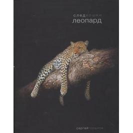 Горшков С. След кошки. Леопард