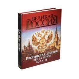 Колыванова В. Российская держава: век за веком. IX-XXI вв.