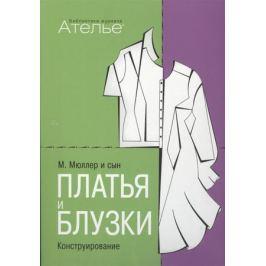 Штиглер М. Платья и блузки. Конструирование. Система