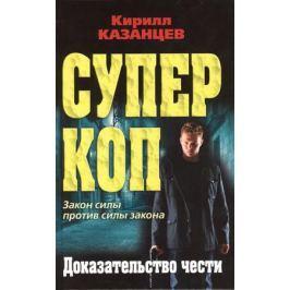 Казанцев К. Суперкоп.Доказательство чести