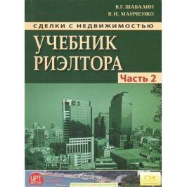 Шабалин В., Манченко К. Сделки с недвижимостью. Учебник риэлтора. Часть 2