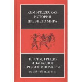Бордмэн Дж. и др., ред. Персия, Греция и западное Средиземноморье. Ок. 525-479 гг. до н.э.