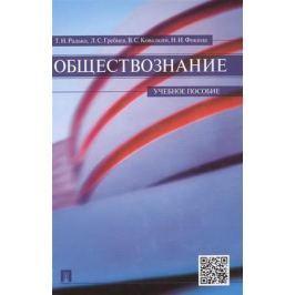 Радько Т., Гребнев Л., Ковалкин В., Фокина Н. Обществознание. Учебное пособие