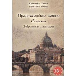 Крючкова О., Крючкова Е. Практическая магия Европы. Заклинания и ритуалы