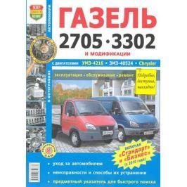 Автомобили Газель 2705 3302 и модиф.