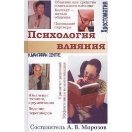 Морозов А. (сост.) Психология влияния. Хрестоматия