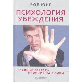 Юнг Р. Психология убеждения. Главные секреты влияния на людей