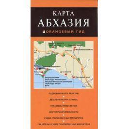 Коробкина Т. (ред.) Карта Абхазия