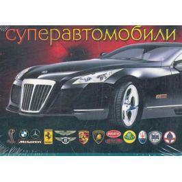 Суперавтомобили комплект открыток