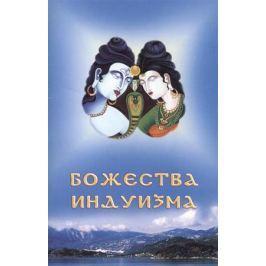 Рябоволова А. (сост.) Божества индуизма