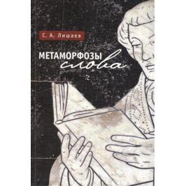 Лишаев С. Метаморфозы слова