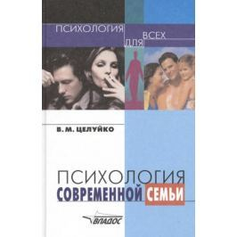Целуйко В. Психология современной семьи. Книга для педагогов и родителей