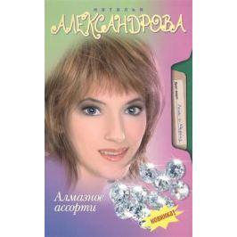 Александрова Н. Алмазное ассорти