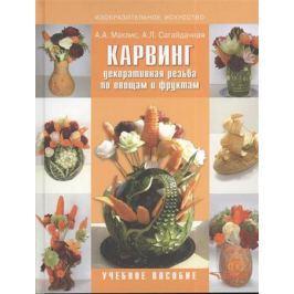 Махлис А., Сагайдачная А. Карвинг. Декоративная резьба по овощам и фруктам