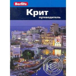 Беннет Л. Крит Путеводитель