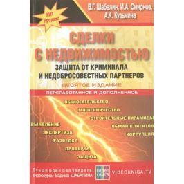Шабалин В., Смирнов И., Кузьмина А. Сделки с недвижимостью. Защита от криминала и недобросовестных партнеров
