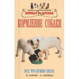 Зорин В., Зорина А. Кормление собаки. Все, что нужно знать