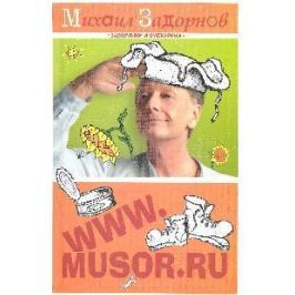 Задорнов М. WWW.MUSOR.RU