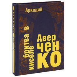 Аверченко А. Бритва в киселе