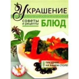 Васильева Е. Украшение блюд