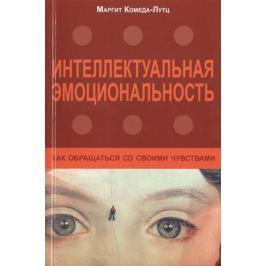 Комеда-Лутц М. Интеллектуальная эмоциональность. Как обращаться со своими чувствами