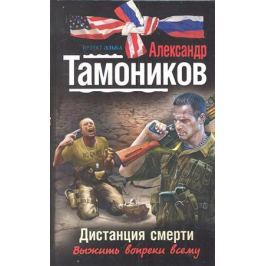 Тамоников А. Дистанция смерти
