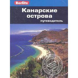 Ренуф Н. Канарские острова. Путеводитель