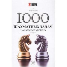Сухин И. 1000 шахматных задач. Начальный уровень