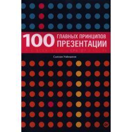 Уэйншенк С. 100 главных принципов презентации