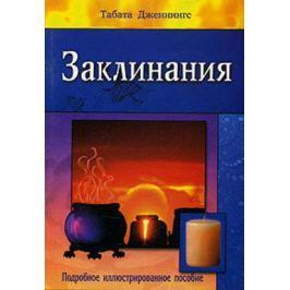 Дженнингс Т. Заклинания Подробное илл. пособие