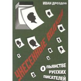 Дроздов И. Унесенные водкой. О пьянстве русских писателей