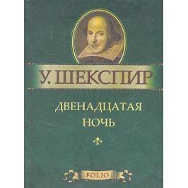 Шекспир У. Двенадцатая ночь
