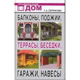 Серикова Г. (сост.) Балконы лоджии террасы беседки гаражи навесы