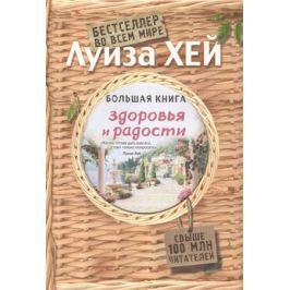 Хей Л. Большая книга здоровья и радости