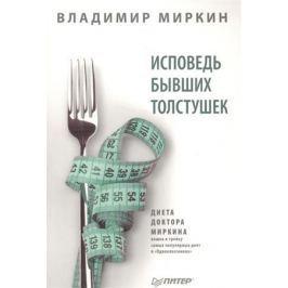 Миркин В. Исповедь бывших толстушек. Диета доктора Миркина