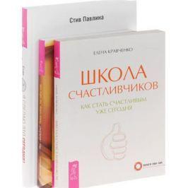 Павлина С., Кравченко Е. и др. Я сделаю это сегодня! + Школа счастливчиков + Ты Свободен (комплект из 3 книг)