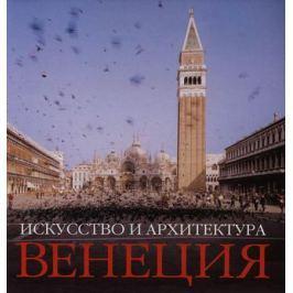 Камински М. Альбом Венеция Искусство и архитектура