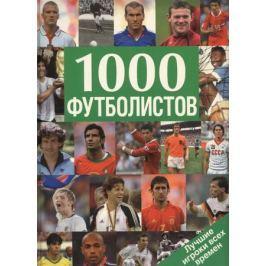 Альбом 1000 футболистов Лучшие игроки всех времен