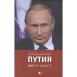 Зайпель Х. Путин. Логика власти