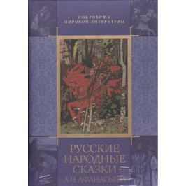 Родина Е. (ред.) Русские народные сказки