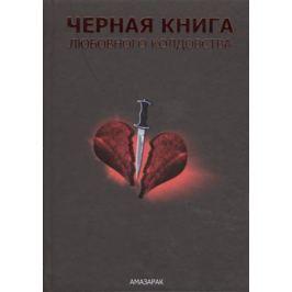 Амазарак Черная книга любовного колдовства